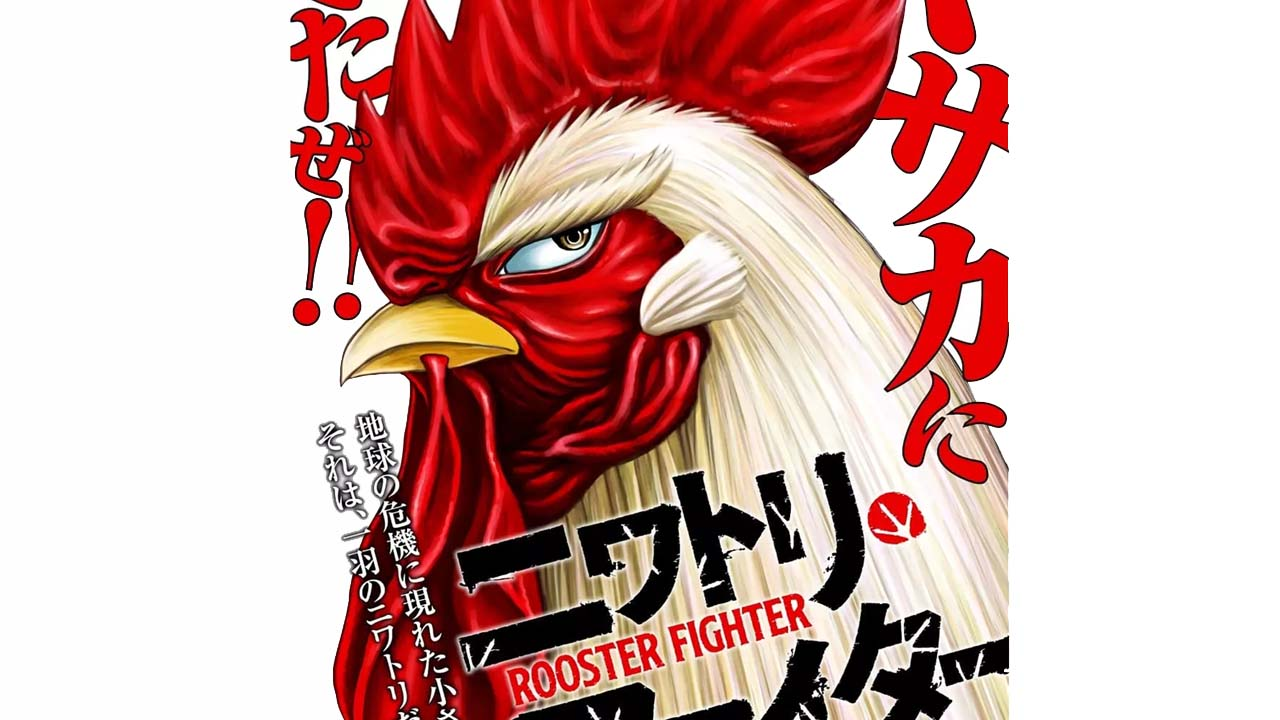 http://moomymusings.com/wp-content/uploads/2021/08/Rooster-Fighter-ไก่กู้โลก.jpg