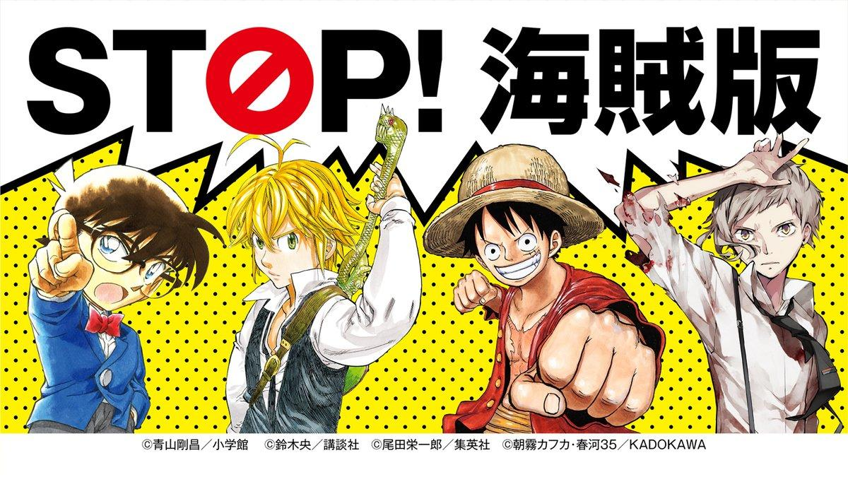 https://www.wegointer.com/2018/08/japanese-publishers-team-up-for-a-stop-pirated-manga-online-campaign/